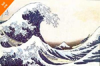 Katsushika Hokusai Great Wave Of Kanagawa NO LONGER IN PRINT - LAST ONE!!