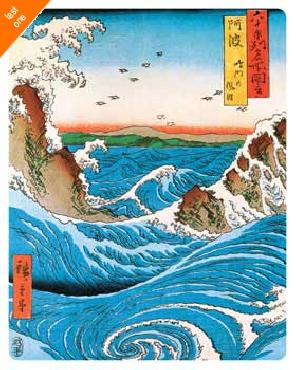 Hiroshige Navarro Rapids   LAST ONES IN INVENTORY!!