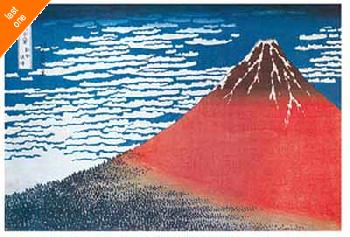 Katsushika Hokusai Mount Fuji NO LONGER IN PRINT - LAST ONE!!